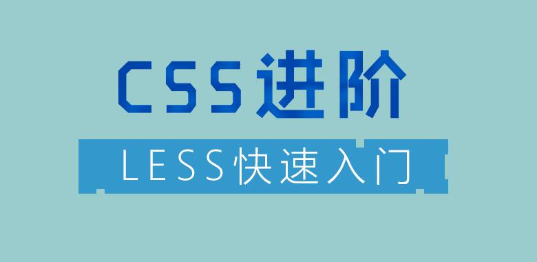 CSS进阶:LESS快速入门