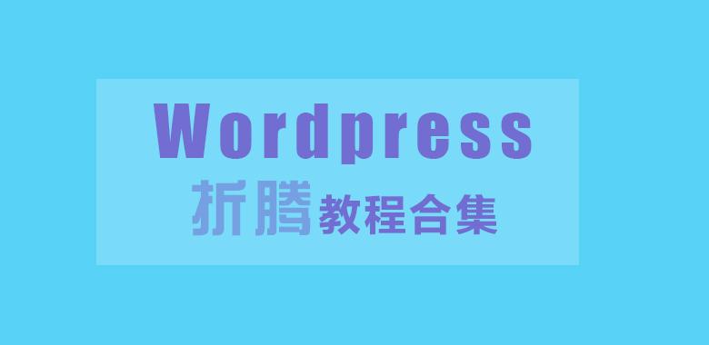 wordpress博客折腾全套教程